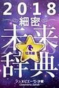 2018年占星術☆細密未来辞典 牡羊座