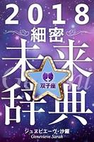 2018年占星術☆細密未来辞典 双子座