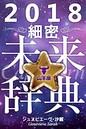 2018年占星術☆細密未来辞典 山羊座