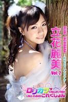 【ロリカワこれくしょん】立花麗美 vol.2 〜妖精の甘いささやき〜