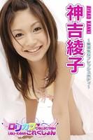 【ロリカワこれくしょん】神吉綾子 無邪気なフレッシュボディ