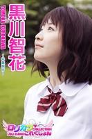 【ロリカワこれくしょん】黒川智花 卒業旅行