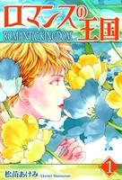 ロマンスの王国 (1)