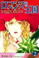 ロマンスの王国 (2)
