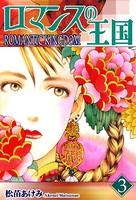 ロマンスの王国 (3)