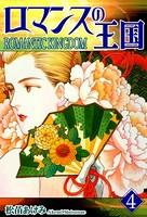 ロマンスの王国 (4)