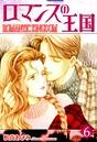 ロマンスの王国 (6)
