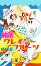 純情クレイジーフルーツ続編 (6)