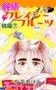 純情クレイジーフルーツ続編 (7)