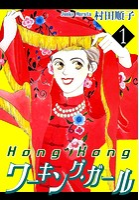 HongKongワーキング・ガール