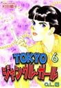 TOKYOジャングル・ガール《OL編》 (6)