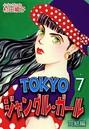 TOKYOジャングル・ガール《完結編》 (7)