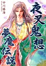 夜叉鬼想夢魔伝説 (1)
