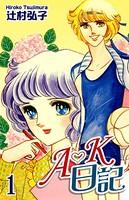 A・K日記