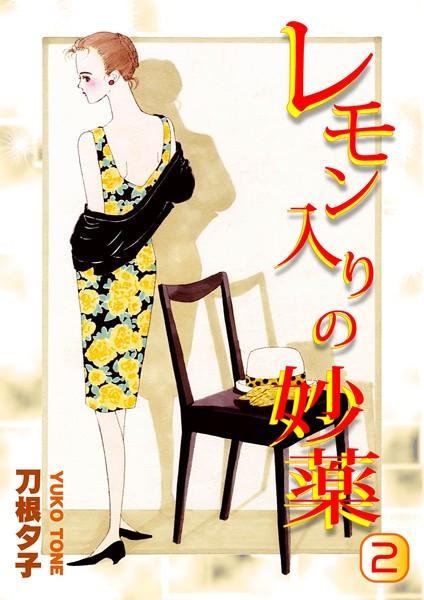 レモン入りの妙薬 (2)