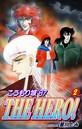こうもり城 THE HERO! '87 (2)