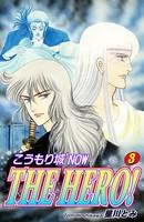 こうもり城 THE HERO! 'NOW (3)