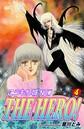 こうもり城 THE HERO! 'NOW (4)