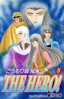 こうもり城 THE HERO! 'NOW (5)