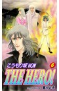 こうもり城 THE HERO! 'NOW (6)
