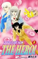 こうもり城 THE HERO! 'NOW (8)