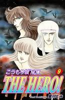 こうもり城 THE HERO! 'NOW (9)