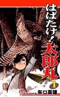 はばたけ! 太郎丸 (1)