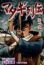 マタギ列伝 (1-1)