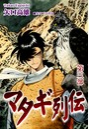 マタギ列伝 (3)
