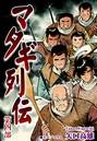 マタギ列伝 (4)