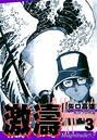 激濤 (3)