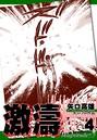 激濤 (4)