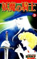 妖魔の騎士 (3)