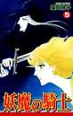 妖魔の騎士 (5)