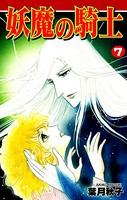 妖魔の騎士 (7)