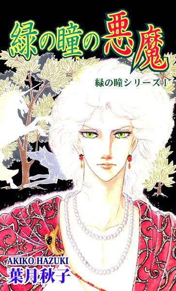 緑の瞳シリーズ1:緑の瞳の悪魔