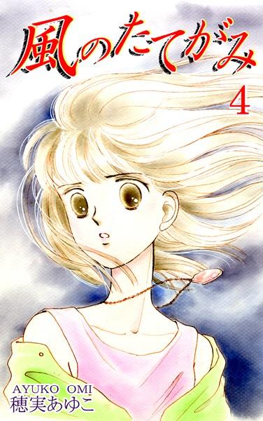 風のたてがみ (4)