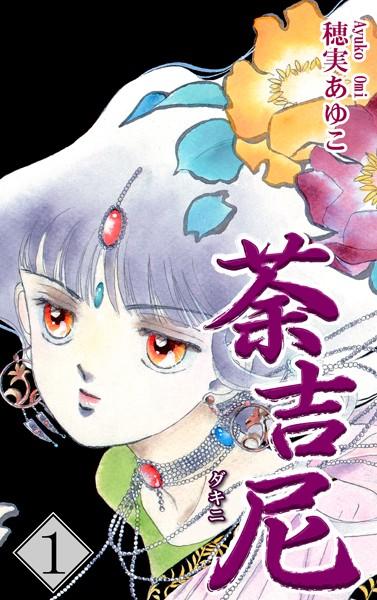 荼吉尼 -ダキニ- (1)