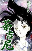 荼吉尼 -ダキニ- (2)
