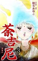 荼吉尼 -ダキニ- (3)