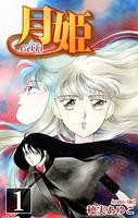 月姫 -Gekki- (1)