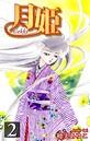 月姫 -Gekki- (2)