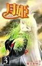 月姫 -Gekki- (3)