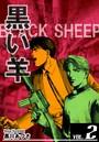 BLACK SHEEP 黒い羊 VOL.2