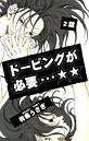 ドーピングが必要…☆☆ (2)
