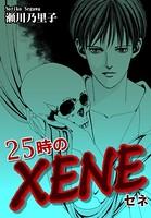 25時のXENE -セネ-