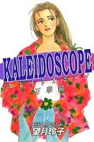 KALEIDOSCOPE-カレイドスコープ-