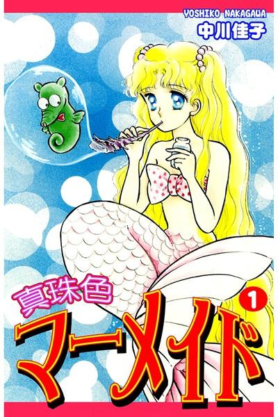 真珠色マーメイド (1)