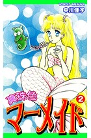 真珠色マーメイド (2)