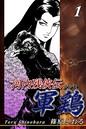 河内残侠伝 軍鶏【シャモ】 (1)